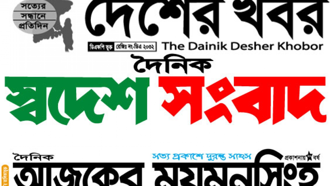 Mymensingh-Paper